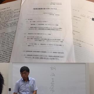 高沖秀宣氏による講義の様子