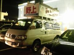 野上浩太郎街宣車