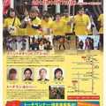 2013年冬季WGピョンチャン(平昌)のトーチランを実施します