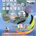 自然再生エネルギーの未来を探る!