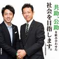 田畑裕明さんの後援会事務所開き(11月24日)