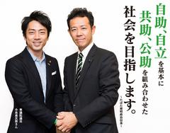 田畑裕明君と小泉進次郎議員