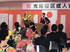 光陽校区の成人式