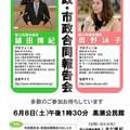 奥野詠子県政・しきだ博紀市政合同報告会(6月8日)
