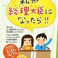 子ども作文コンクール「私が総理大臣になったら」 - 自民党富山県連青年局