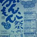 千石町通り商店街「がんこもん祭り2014」(7月27日)