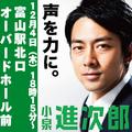 たばた裕明・小泉進次郎、街頭演説会