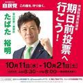 たばた裕明個人演説会(10月21日西田地方地区センターほか)