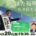 たばた裕明個人演説会(10月20日光陽地区センター,総決起)