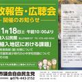 会派市政報告会・広聴会『細入地区における課題』(11月18日)