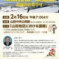 第3回市政報告会・広聴会 - 『山田地区における課題』(2月16日)