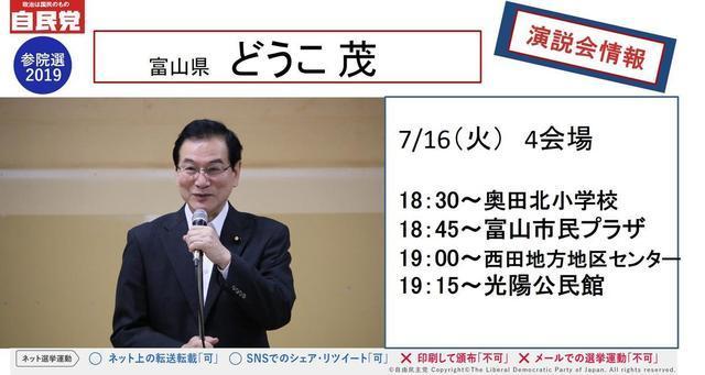 7月16日個人演説会日程