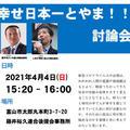 幸せ日本一とやま!! 討論会(4月4日)