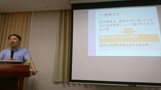 議員・議会活動の基本を学ぶ - 京都議員研修より(2)