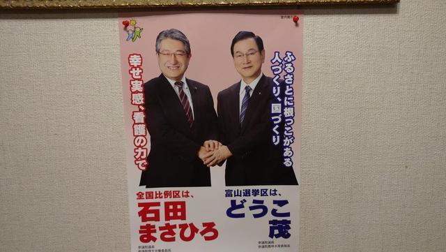 石田まさひろ・どうこ茂室内ポスター