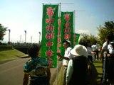 ノボリ旗で応援する生徒たち