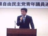 講演する野上浩太郎参議院議員