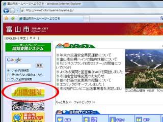 富山市ホームページ