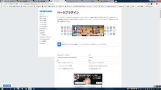 Facebookページプラグイン登録画面