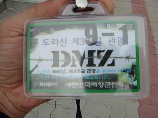 DMZへ入るためのパス